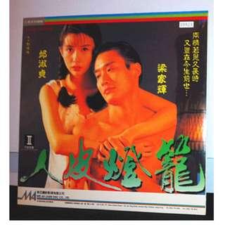 香港絕版雷射影碟港產電影 LD (人皮燈籠 Ghost Lantern---黃光亮,邱淑貞,梁家輝 /Chingmy Yau) HK laserdisc