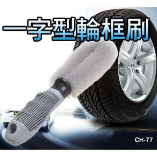 一字型輪框刷 輪胎刷清潔刷子 鋼圈刷 汽車洗車用品 玻璃杯洗杯刷海棉刷