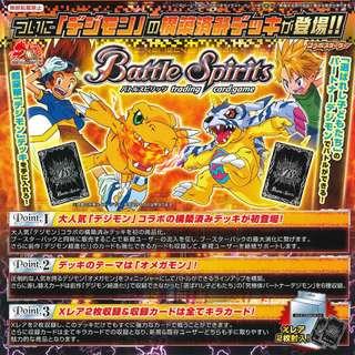 "[PO] ""Battle Spirits"" Collaboration Starter ""Digimon"" Erabareshi Kodomotachi SD45"