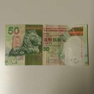 滙豐 $50 紙幣 (246 雙數對號)
