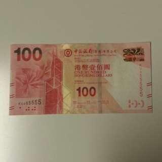 中銀 $100 紙幣 (連五條 5)