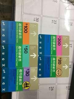 地鐵通用票 一套 全新 自叫價
