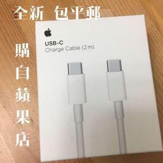 (全新) 包平郵 USB-C Type C charge cable 2M 原價$148