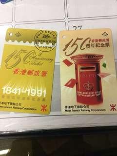 地鐵郵政局紀念票 自定價