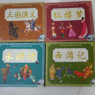 Chinese classic novels 四大名著