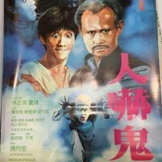香港電影海報 (人嚇鬼)林正英 董瑋