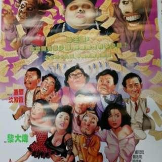香港電影海報(富貴開心鬼)沈殿霞 董驃