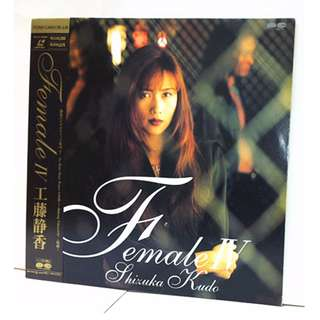 日本絕版雷射影碟日產音樂電影 LD (工藤靜香---female IV Shizuka Kudo) 「Ice Rain」「Moon Water」「さぎ草」「7」 music video  Japan laserdisc