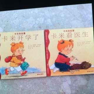 Chinese Stories With Hanya Pin Yin