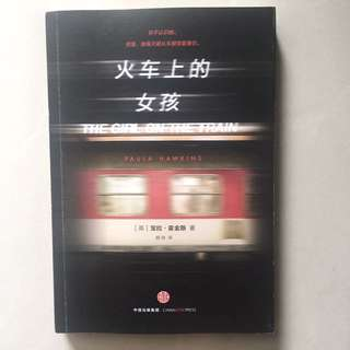 The girl on the train 火车上的女孩