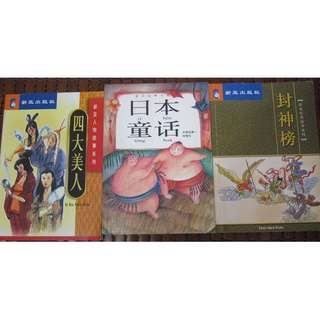 Pre-loved Chinese books