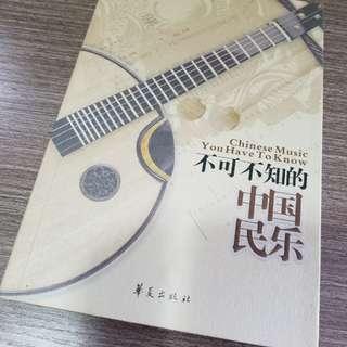 中樂書-不可不知的中國民樂