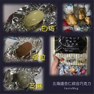 🎀日本北海道巧克力綜合包 🎀