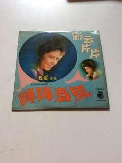 甄妮12寸黑膠唱片(有刮花
