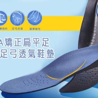 EVA 矯正扁平足防滑足弓透氣鞋墊