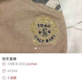 🚚 秋冬童褲