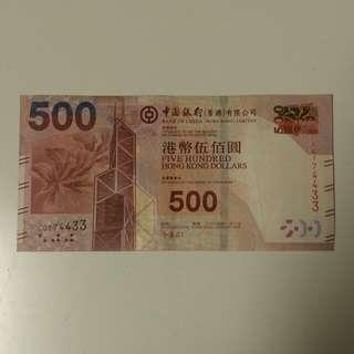 中銀 $500 紙幣 (743 雙號倒數)