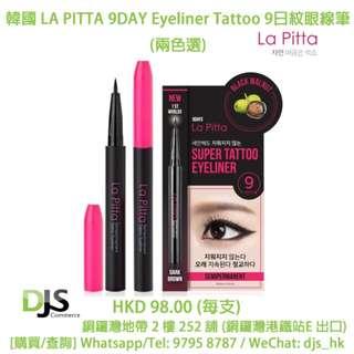 [DJS COMMERCE] 韓國 LA PITTA 9DAY Eyeliner Tattoo 9日紋眼線筆 (兩色選) ,💲售價:HKD 98.00(每支)