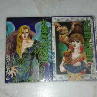 水魔宫天魔宫 2 comics book