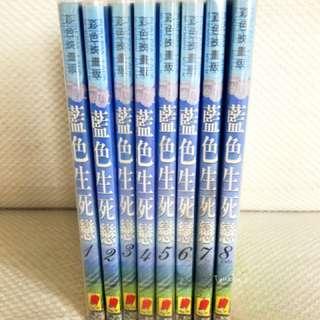 🚚 漫畫-藍色生死戀