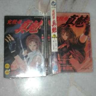 功夫  comics 3 book