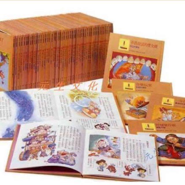 國語文圖書館1-50冊