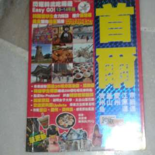 Korea Guide book