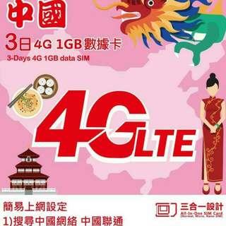 中國 上網卡 3日 4G 1GB SIM CARD 數據卡