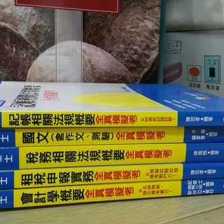 【千華】記帳士考試套書