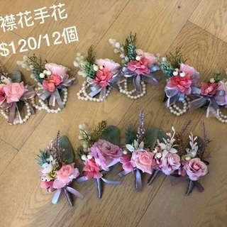 結婚手花襟花