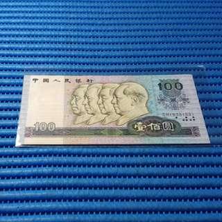1990 China 100 Yuan Note SH9331531 Dollar Banknote Currency