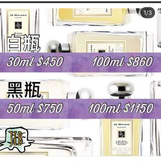 Jib Shop - Jo Malone 香水 diffuser cologne fragrance 代購 英國