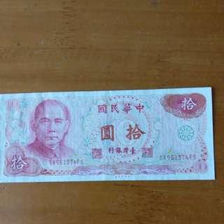 舊台幣包郵