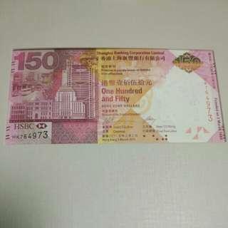 匯豐紀念鈔150