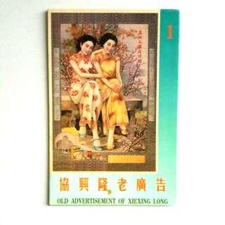 協興隆勞廣告 明信片 一本8張