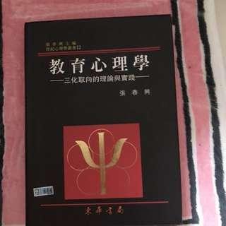 張春興 -教育心理學