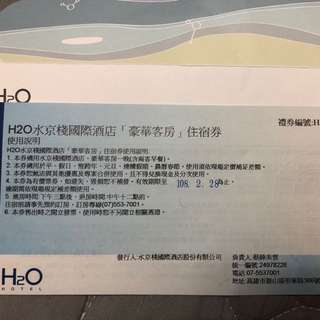🚚 H2o水京棧國際酒店住宿卷
