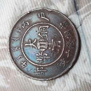 清朝金同幣