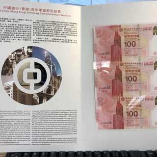 中國銀行 三連張 百年華誕紀念鈔票