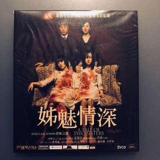 文根英電影 姊魅情深 VCD 鐳射發行香港版 未開封