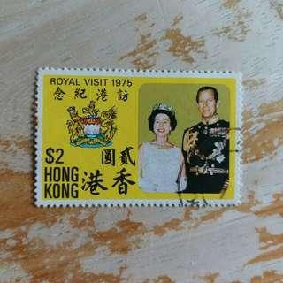 香港郵票1975年英皇訪港已銷郵票1枚