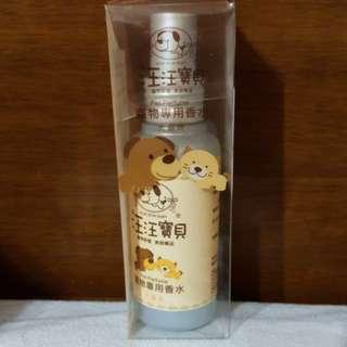 汪汪寶貝寵物專用香水