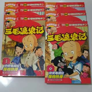 三毛流浪记 Chinese Comic Books