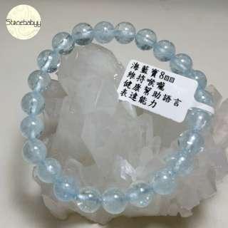 海藍寶 8mm 水晶鏈