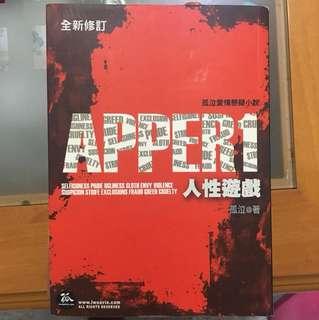 [小說]APPER1 人性遊戲 孤泣