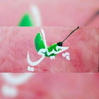 Lukisan / kaligrafi cili