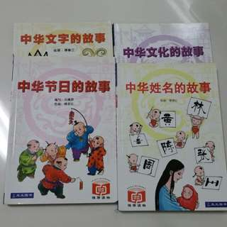 Chinese culture books