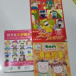 漫画 Chinese comics and culture