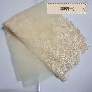 香檳色頭紗 wedding veil campagne cream beige