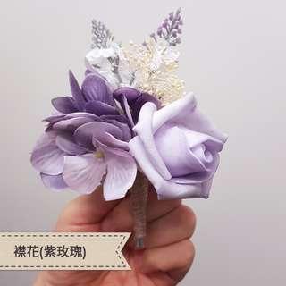 襟花3個 - 紫色玫瑰 Purple rose corsage